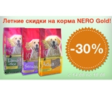 Акция ЗАВЕРШЕНА -30% на Nero Gold super premium для собак