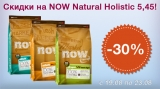 АКЦИЯ ЗАВЕРШЕНА  -30%! NOW Natural Holistic 5,45 кг для собак