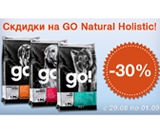 Акция ЗАВЕРШЕНА!! -30%! Go Natural Holistic 11.35 кг для собак